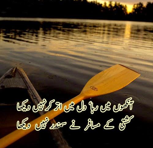 Musafir E Kashti SMS Shayari In Urdu