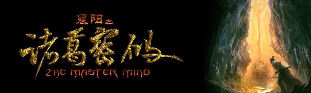 ภาพถ้ำลึกลับ ในโฆษณาของภาพยนตร์ ซงหยงขงเบ้ง เรื่องลับมังกรหลับ : The Master Mind