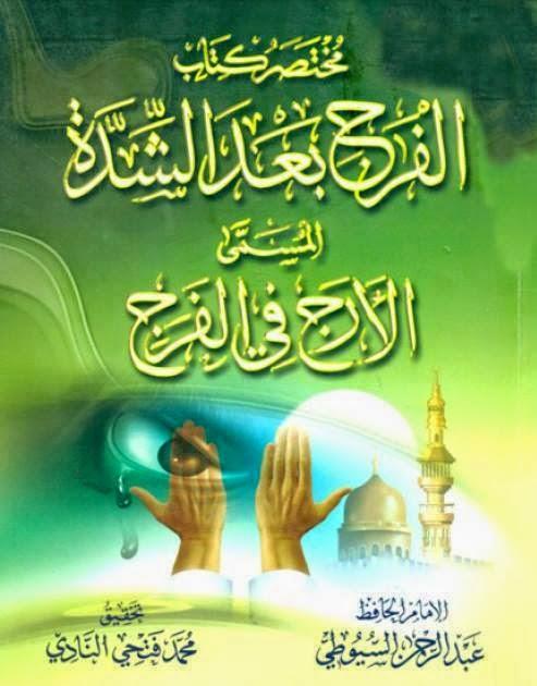 كتاب الأرج فى الفرج - عبد الرحمن السيوطي