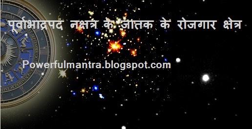 Purvabhadra Nakshatra Born Business Selection  पूर्वाभाद्रपद नक्षत्र