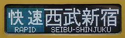 西武新宿線 拝島快速 西武新宿行き1 2000系
