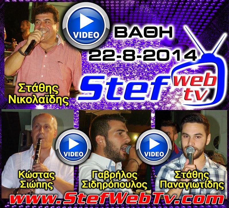 http://stefwebtv7.blogspot.gr/p/blog-page_6.html
