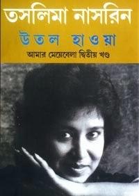 Lajja by Taslima Nasrin - Bengali Novel PDF Download