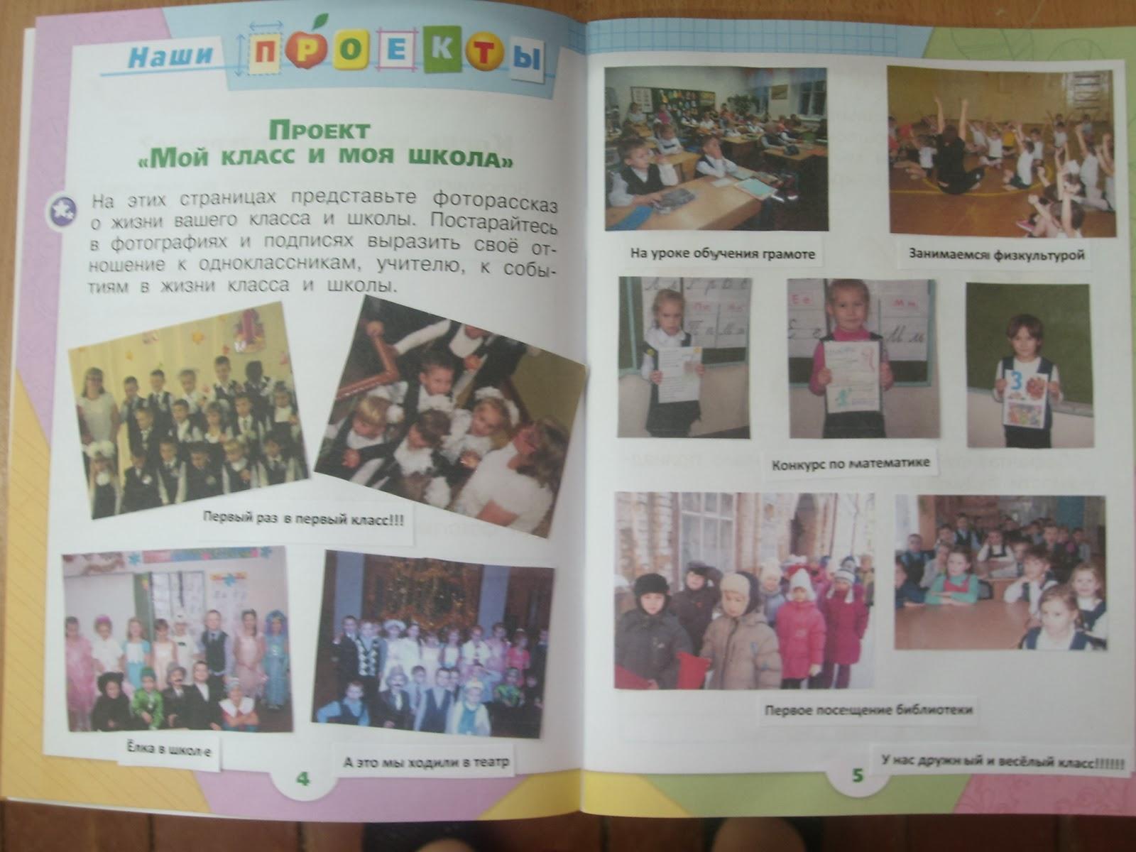 Проект моя семья по окружающему миру 1 класс книга плешаков