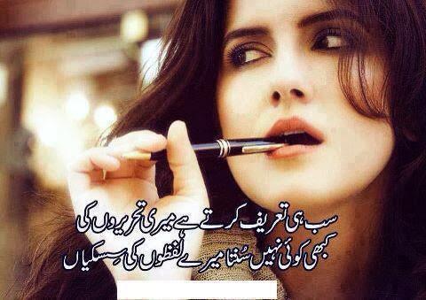 Urdu Poetry Wasi Shah 2 Lines poetry romantic & lovely , urdu shayari ...