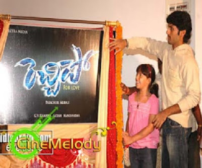 Rechipo Telugu Mp3 Songs Free  Download  2009