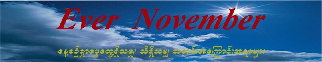 Ever November