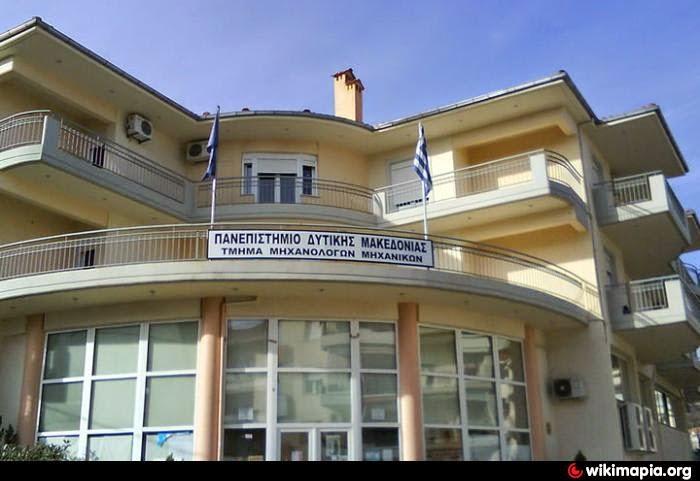 Αφού «τελείωσε» η Αρχιτεκτονική για την Καστοριά, Νέο τμήμα Πανεπιστημίου στην Κοζάνη-Από τη νέα χρονιά με 60 εισακτέους το Τμήμα Μηχανικών Περιβάλλοντος!