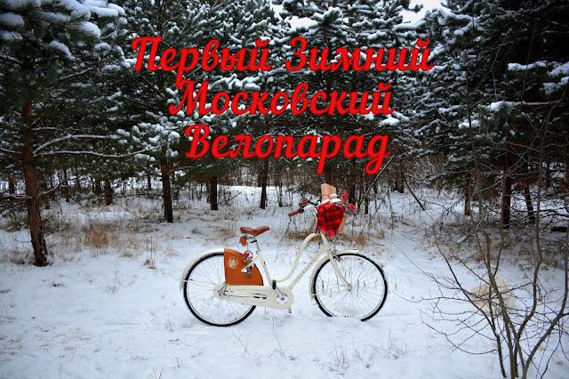 первый зимний московский велопарад