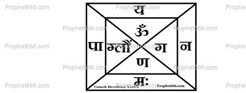 Upasana Yantra for the Pure worship of Ganesha