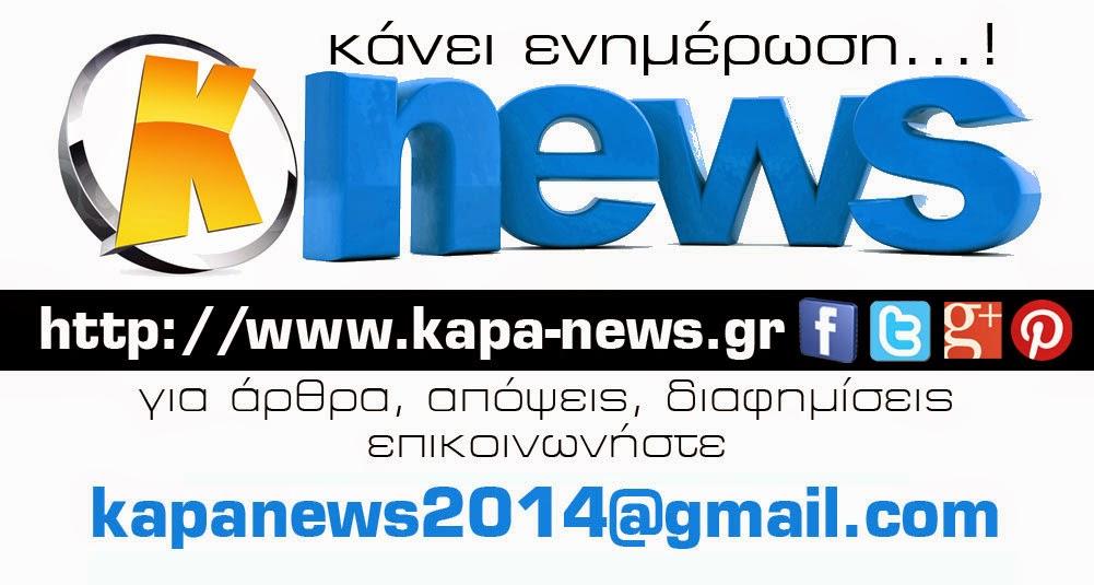 kapa-news - κάνει ενημέρωση