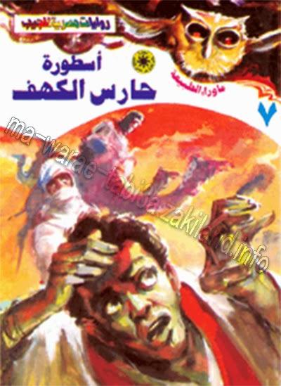7 - أسطورة حارس الكهف