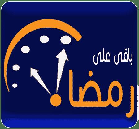 تطبيق باقي على رمضان