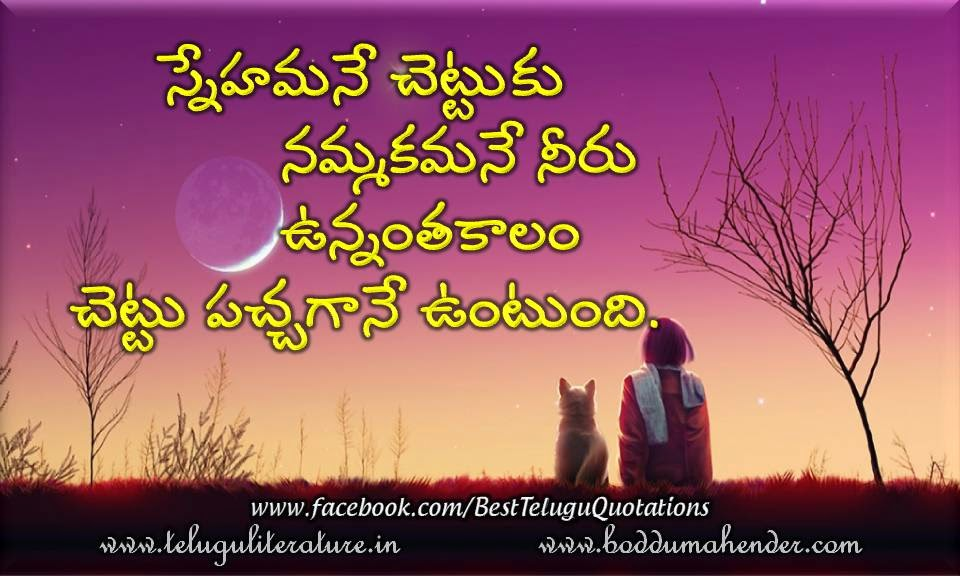 Quotes Khazana: Friendship Quotes, wallpapers/facebook cover ...