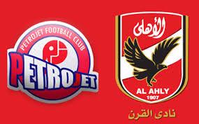 بث مباشر مباراة الاهلى وبتروجيت فى نصف نهائى كأس مصر اليوم 16/9/2015
