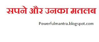 बुरे सपनों का अर्थ , Bure Sapno Ka Matlab , bhyanak sapne or unke meaning,