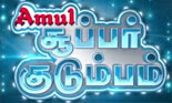 super kudumbam Super Kudumbam 02 02 2013 | New Show on Sun Tv | Sun Tv Online Show | Sun Tv Super Kudumbam | Sun Tv