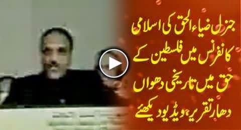 Great Speech of Gen Zia ul Haq In Islamic Conference