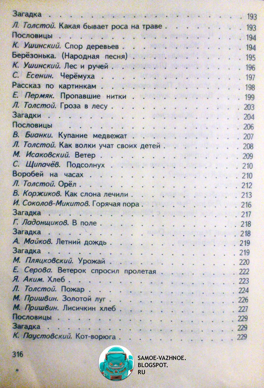 Школьный учебник начальные классы 1993