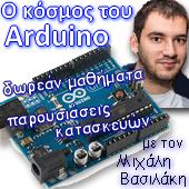 Μαθήματα Arduino