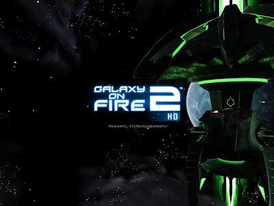galaxy on fire 2 cheats money