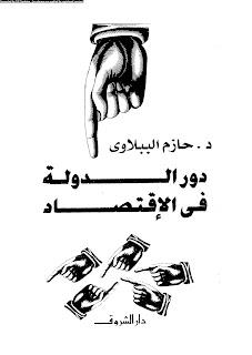 كتاب دور الدولة في الاقتصاد - حازم الببلاوى