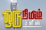 Oru Nimidam Please – (25-01-2014)  – Puthuyugam Tv
