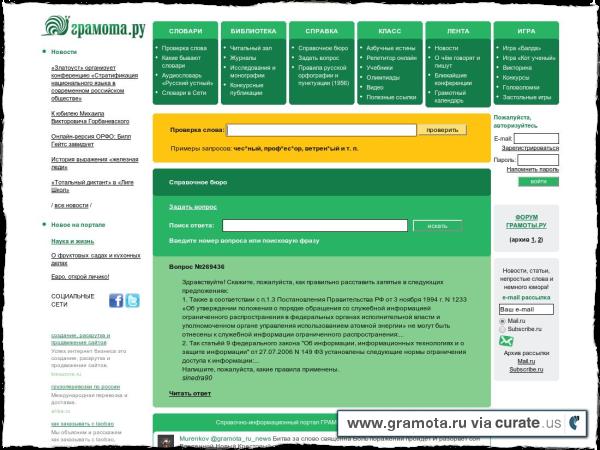 грамота.ру