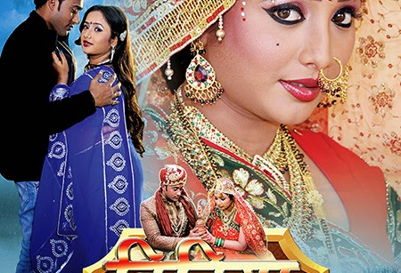 Bitiya Sada Suhagn Raha 2014-15 bhojpuri movie wiki, Poster, Trailer, Songs list, star-cast Rani Chatterjee, Release Date 2014