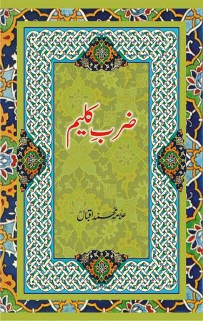 Zarb -e- Kaleem By Allama Iqbal