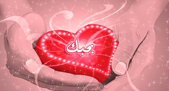 Une lettre d'amour en arabe