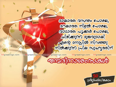 wishes for facebook birthday wishes in malayalam font birth day wishes ...