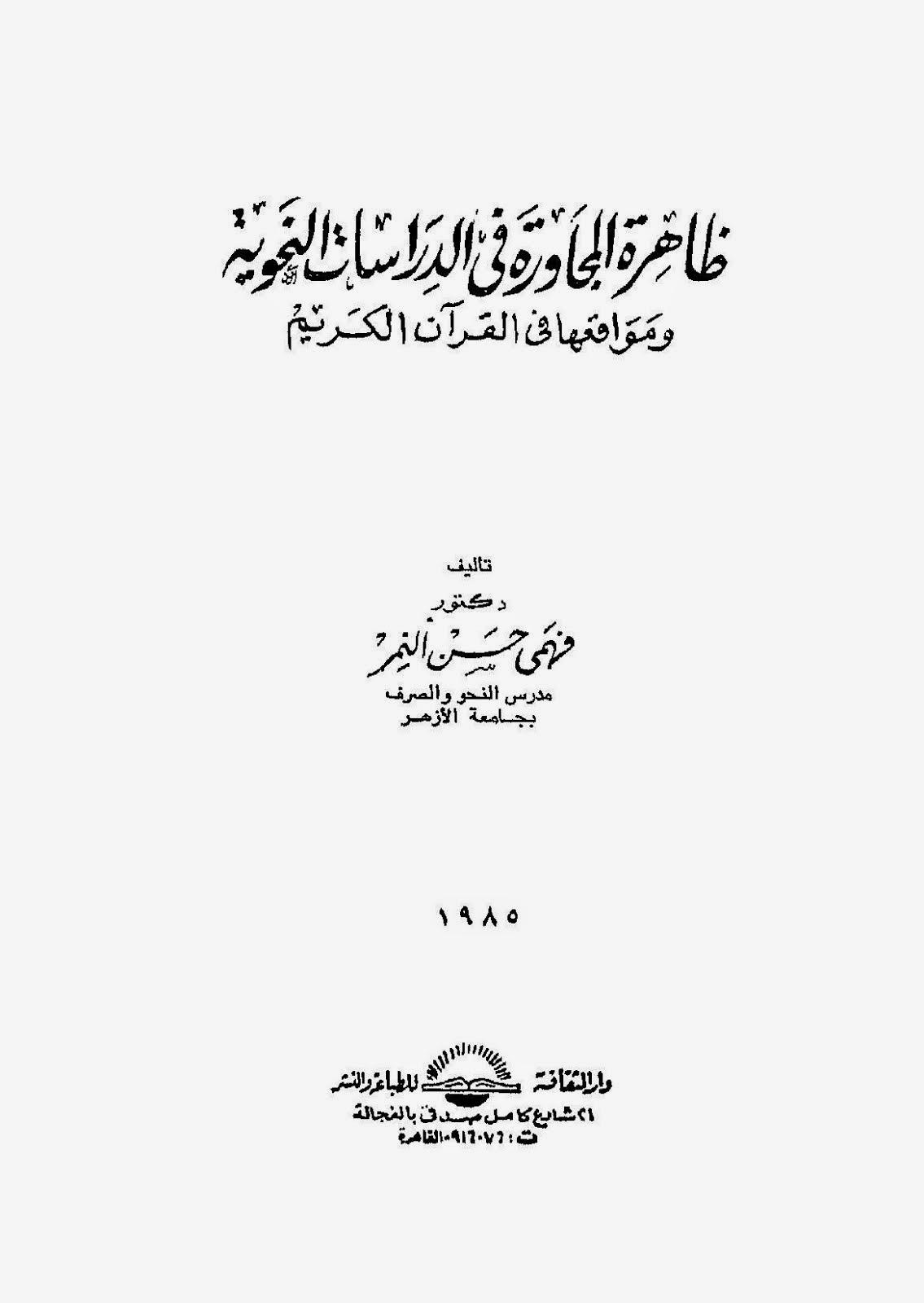 ظاهرة المجاورة في الدراسات النحوية ومواقعها في القرآن الكريم لـ فهمي حسن النمر