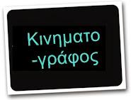 ΑΘΗΝΟΡΑΜΑ