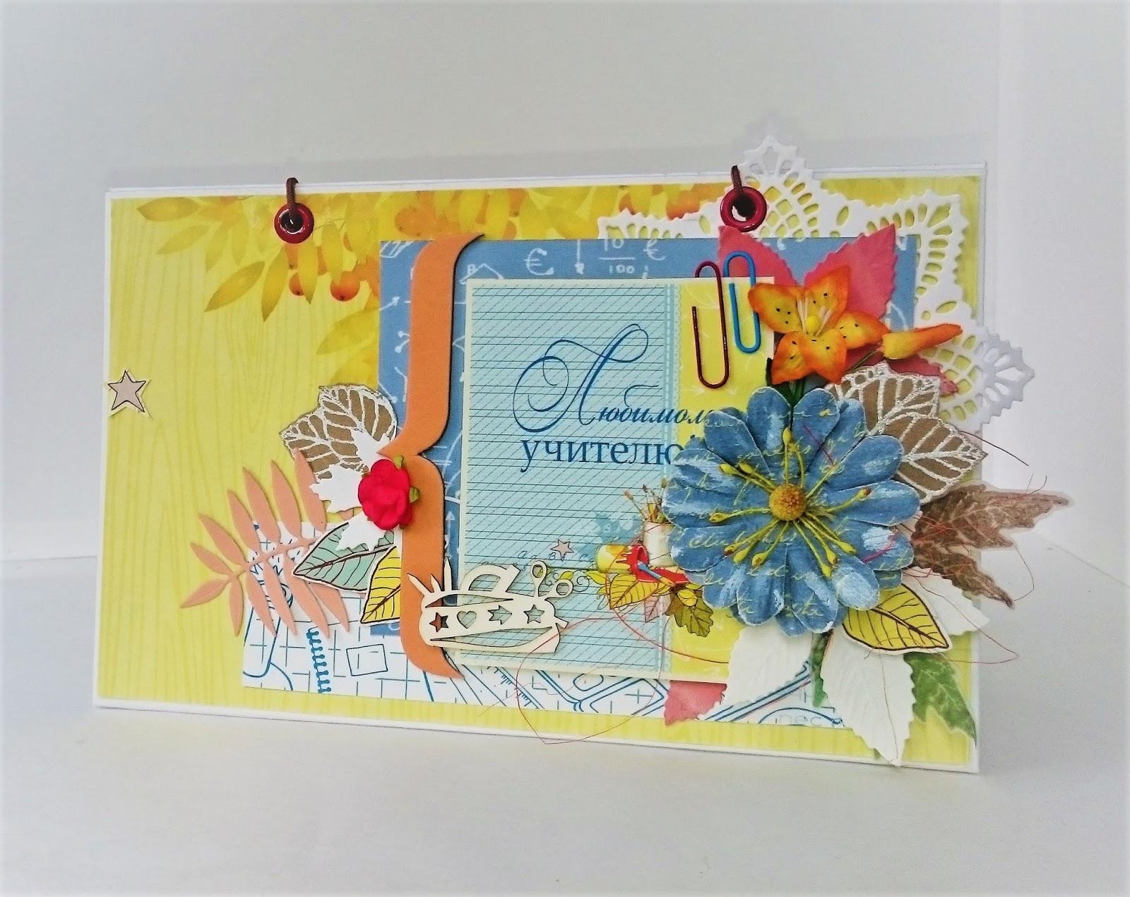 Открытка календарь с днем учителя