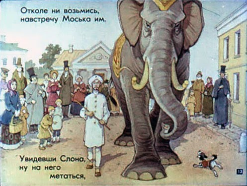 "An image from the film stripe ""Elephant and Pug"" (USSR, 1986)."