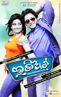 Odia film Idiot Story, Cast, Crew, Wallpapers and Songs