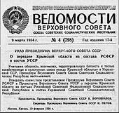"1954 Decree of the Presidium of the Supreme Soviet ""About the transfer of the Crimean Oblast"""