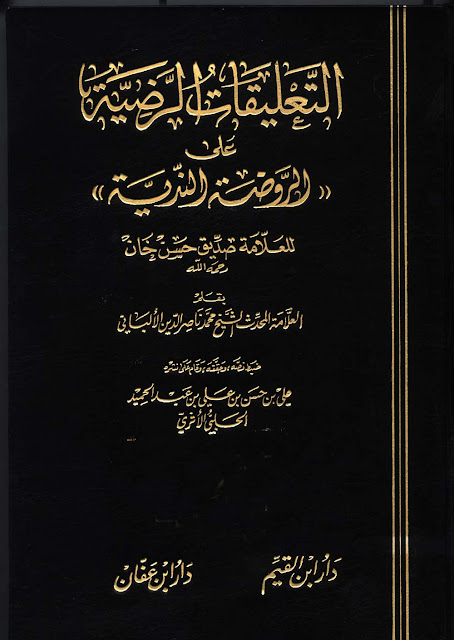 التعليقات المرضية على الرّوضة النديّة للعلامة صديق خان بقلم الإمام الألباني pdf