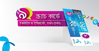 Grameenphone Launched 9tk Scratch Card