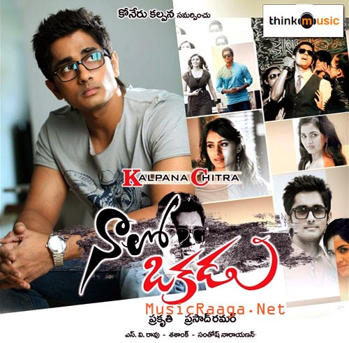 Naalo Okkadu Telugu Mp3 Songs Download