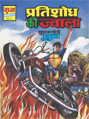 PRATISHODH KI JWALA (Super Commando Dhruv-SCD Hindi Comic) (PDF)