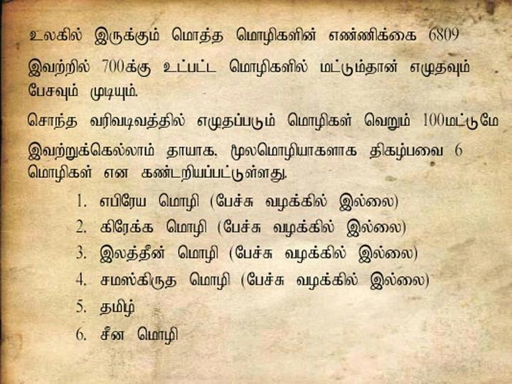 tamil world language