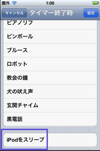 タイマー iphone スリープ