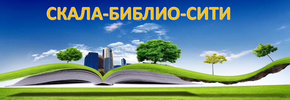 СКАЛА БИБЛИО-СИТИ