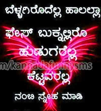Famous Love Quotes In Kannada | Love Quotes Images