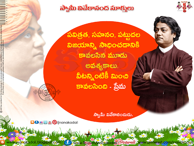 Here is a Latest Telugu Manchi Maatalu by Swami Vivekananda in Telugu Language, Telugu Good Morning Nice Swami Vivekananda Wallpapers, Telugu  Swami Vivekananda Sayings and Most Inspiring Words, Success Quotations by Swami Vivekananda in Telugu, Life Messages by Swami Vivekananda, Awesome Telugu Language Swami Vivekananda Wallpapers, Best Swami Vivekananda Nice Useful Quotations online, Telugu Swami Vivekananda Solders Quotes,Here is a Nice and Best Good Inspiring Swami Vivekananda Motivational Thoughts Wallpapers, Facebook Swami Vivekananda Quotations, Swami Vivekananda Heart Mind Changing Quotes images, Good Swami Vivekananda Work images online, Swami Vivekananda Hard Work Quotes lines, Awesome Telugu Nice Images by Swami Vivekananda, Swami Vivekananda Jayanti Quotations in Telugu language, Top Telugu Swami Vivekananda Slogans images, Swami Vivekananda prayer Images.
