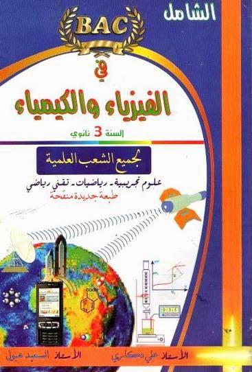 كتاب الشامل في الفيزياء والكيمياء