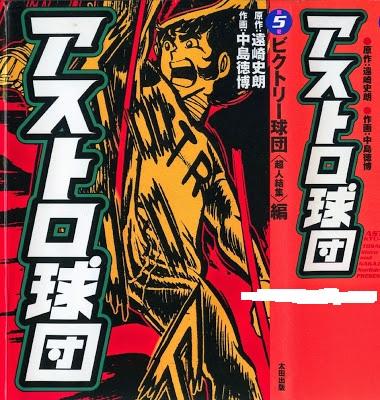 アストロ球団第01-05巻