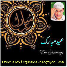 free beautiful salman eid card wallpaper
